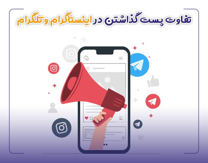 تفاوت پست گذاشتن در اینستاگرام و تلگرام